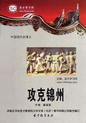 [3D电子书]圣才学习网·中国现代史演义:攻克锦州(仅适用PC阅读)