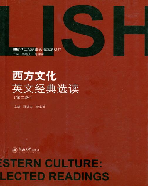 西方文化英文经典选读(第二版)