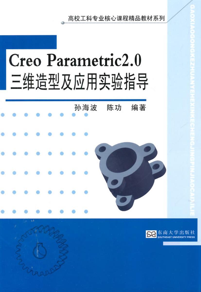 Creo Parametric 2.0三维造型及应用实验指导