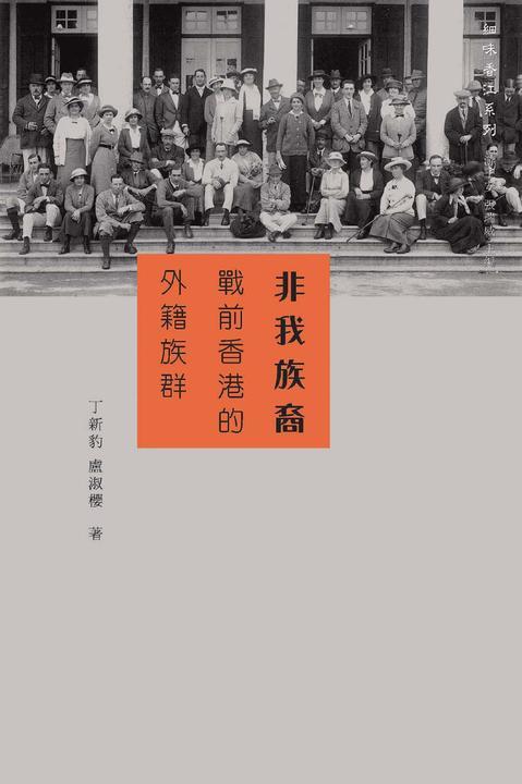 非我族裔:戰前香港的外籍族群