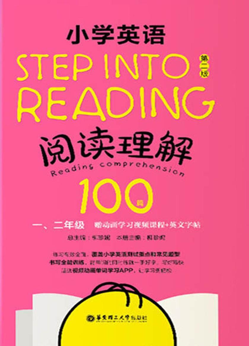 Step into reading:小学英语阅读理解100篇(一、二年级)(赠动画学习视频课程+英文字帖)(第二版)