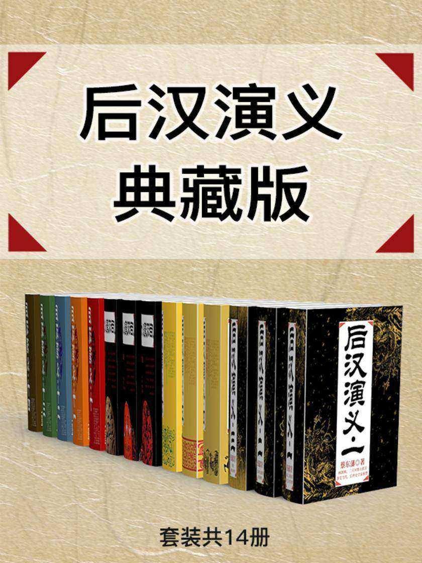 后汉演义典藏版(套装共14册)