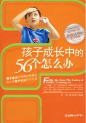 孩子成长中的56个怎么办(试读本)