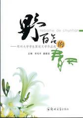 野百合的春天——郑州大学学生原创作品选