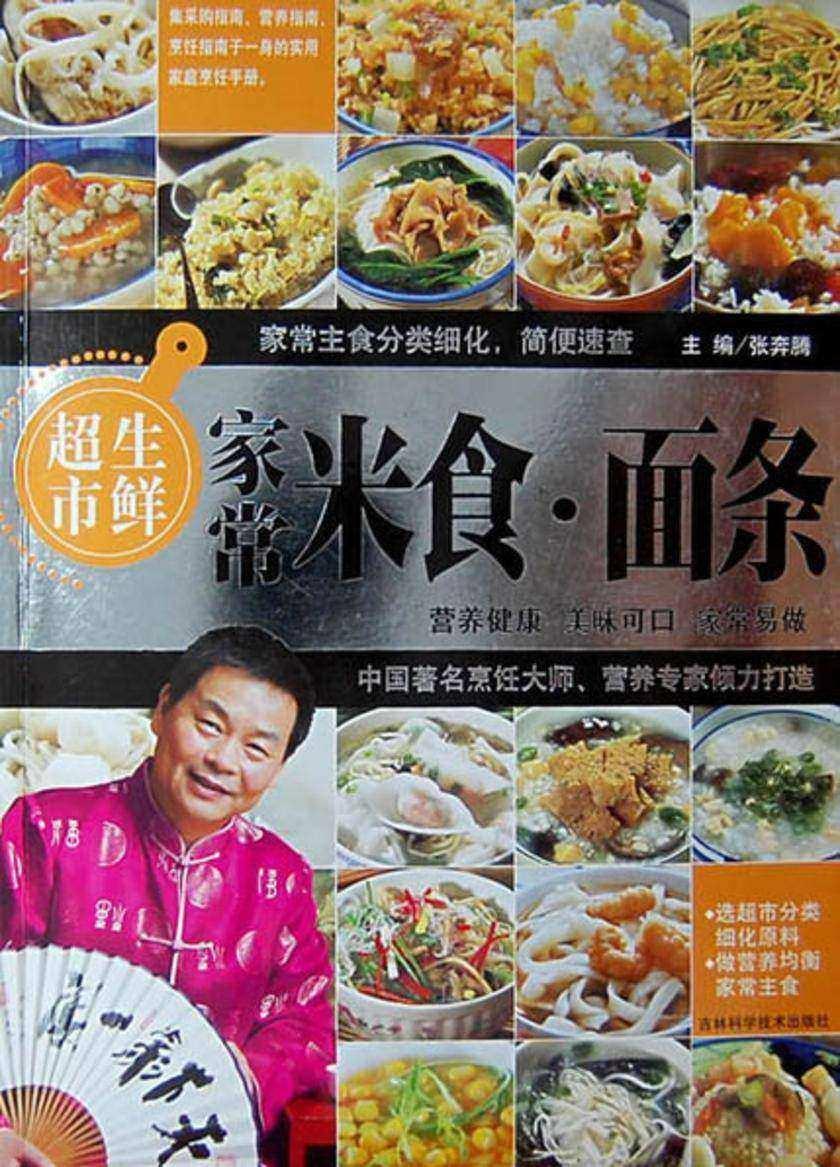 生鲜超市:家常米食、面条