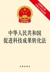中华人民共和国促进科技成果转化法(最新修正版,含修正草案说明)