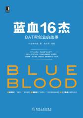 蓝血16杰:BAT帮创业的故事