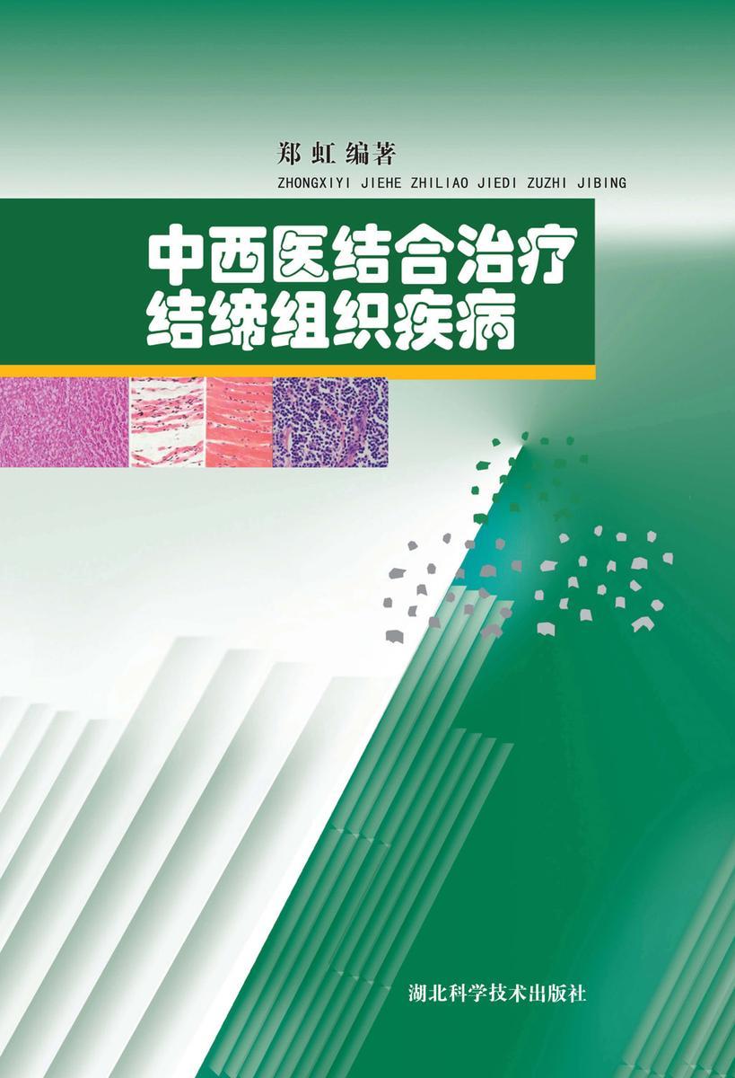 中西医结合治疗结缔组织疾病