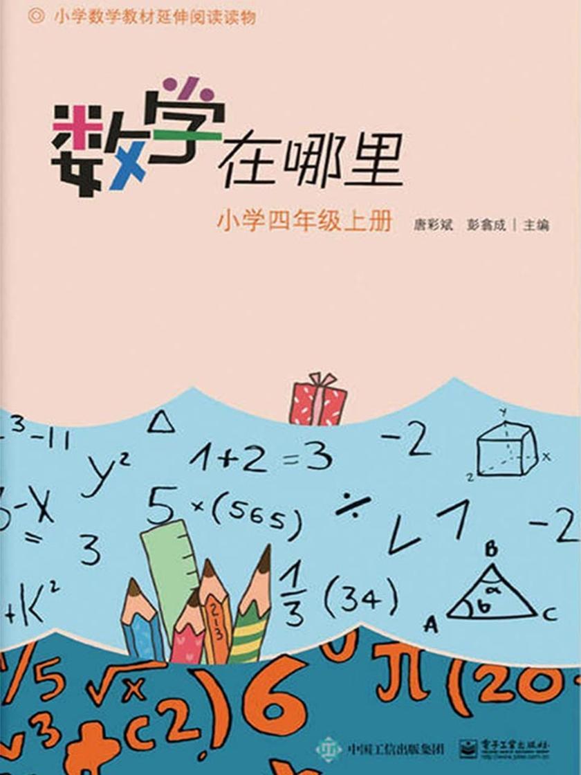 小学数学阅读·数学在哪里:小学四年级(上册)