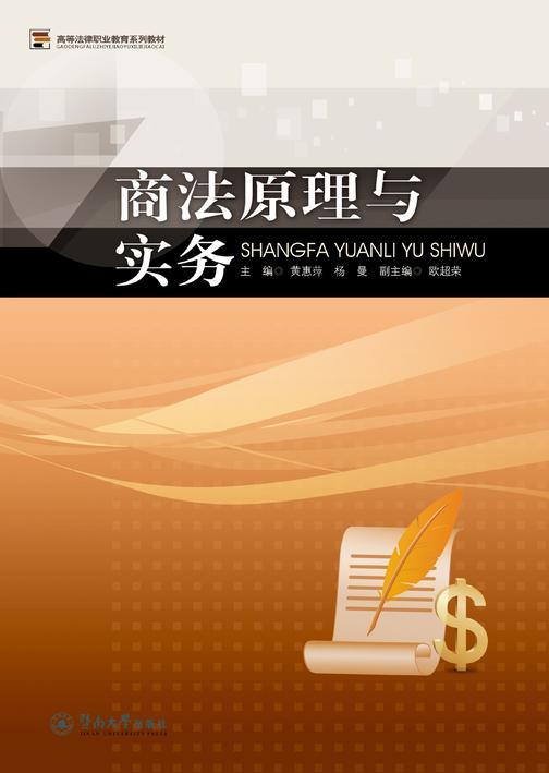 商法原理与实务