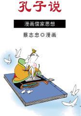 蔡志忠漫画·孔子说