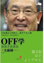 OFF学:会玩才会成功(试读本)