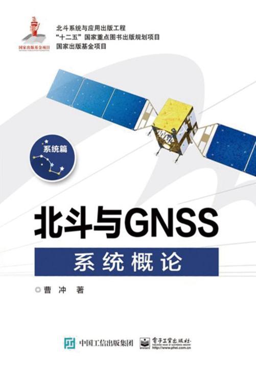 北斗与GNSS系统概论(系统篇)