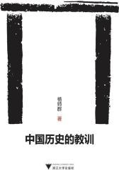 中国历史的教训(试读本)