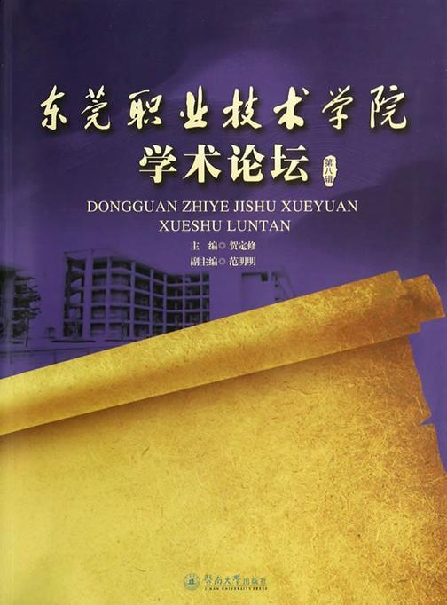 东莞职业技术学院学术论坛(第八辑)
