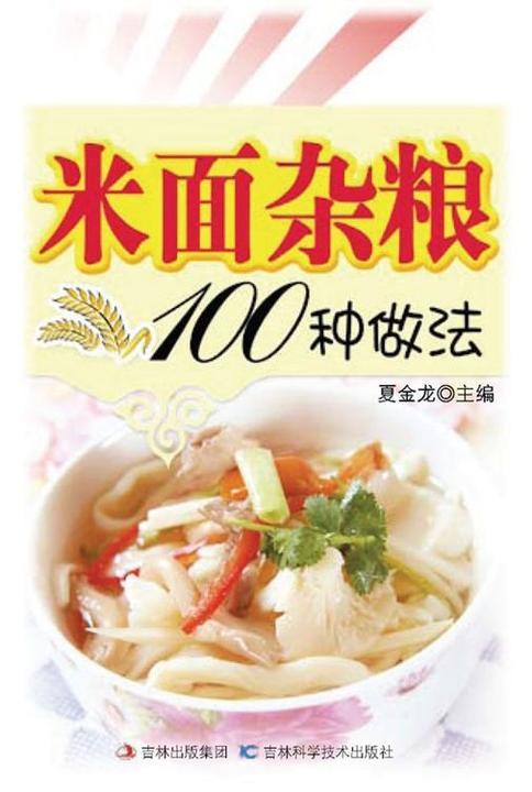 米面杂粮100种做法