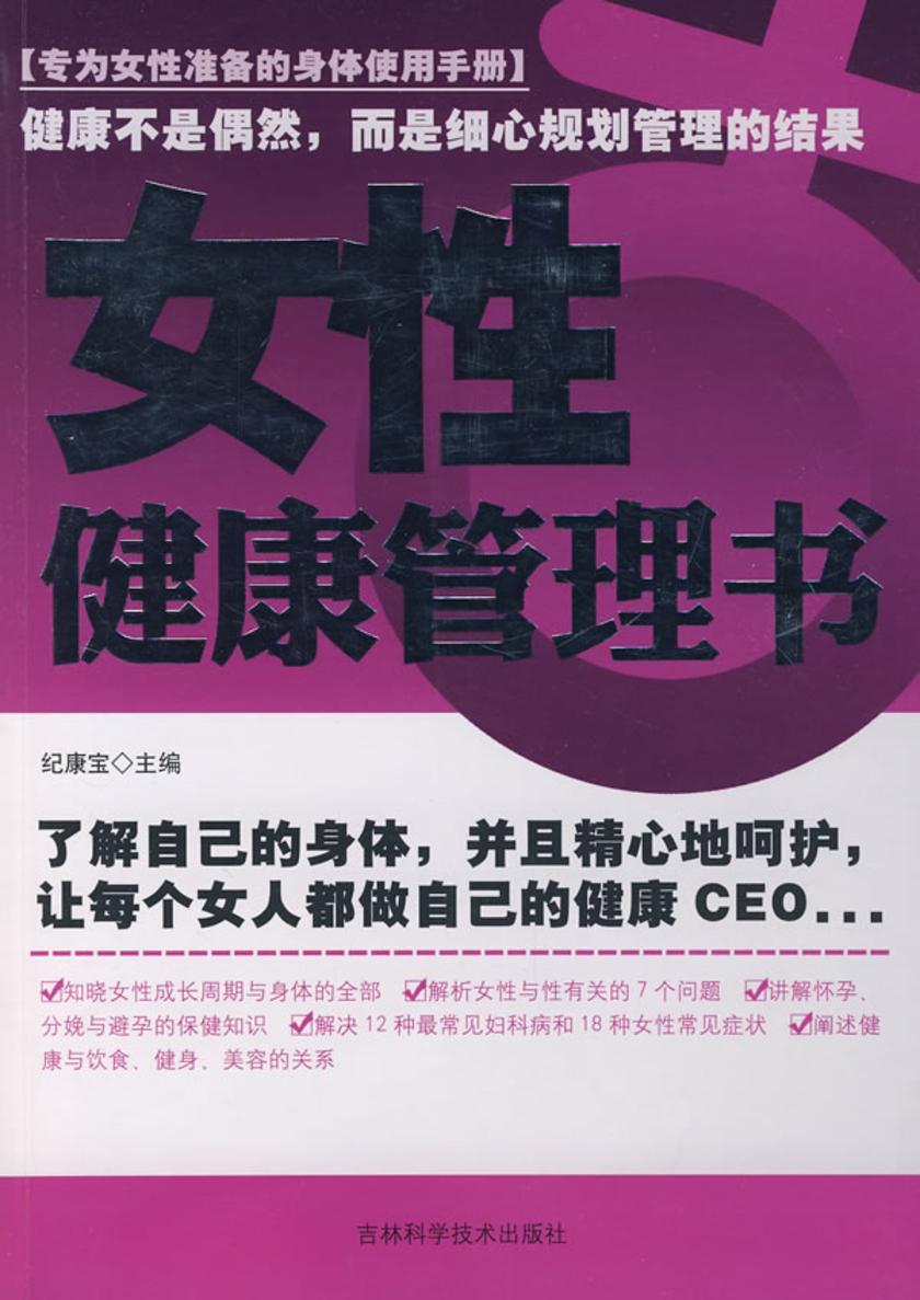 女性健康管理书(试读本)