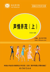 [3D电子书]圣才学习网·语言口才艺术文库:声情并茂(上)(仅适用PC阅读)