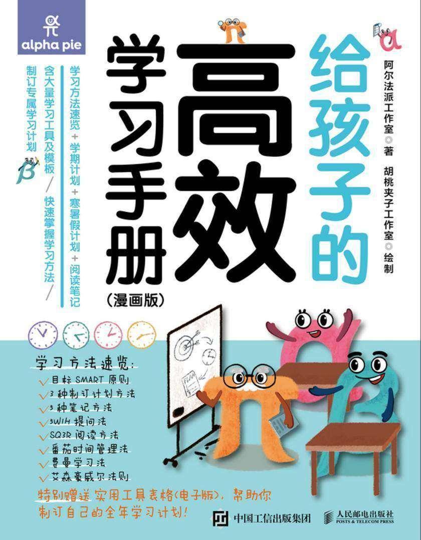 给孩子的高效学习手册(漫画版)