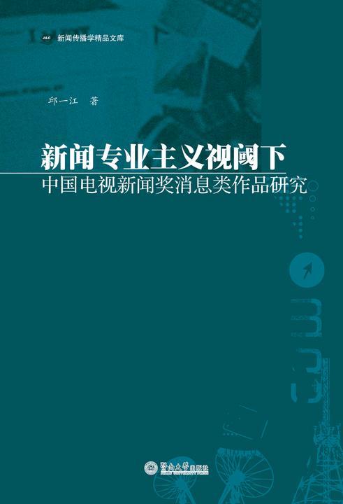 新闻专业主义视阈下中国电视新闻奖消息类作品研究