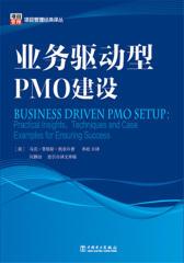 项目管理经典译丛:业务驱动型PMO建设