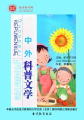 [3D电子书]圣才学习网·科普文学社系列丛书:中外科普文学(仅适用PC阅读)
