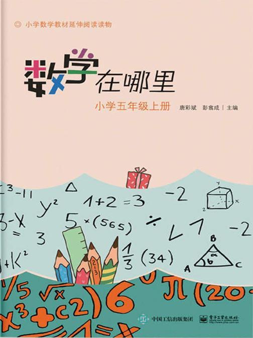 小学数学阅读·数学在哪里:小学五年级(上册)