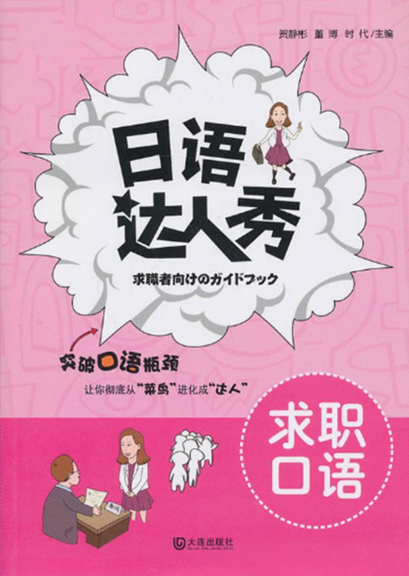 日语达人秀·求职口语