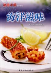 薇薇小厨——海洋滋味(试读本)