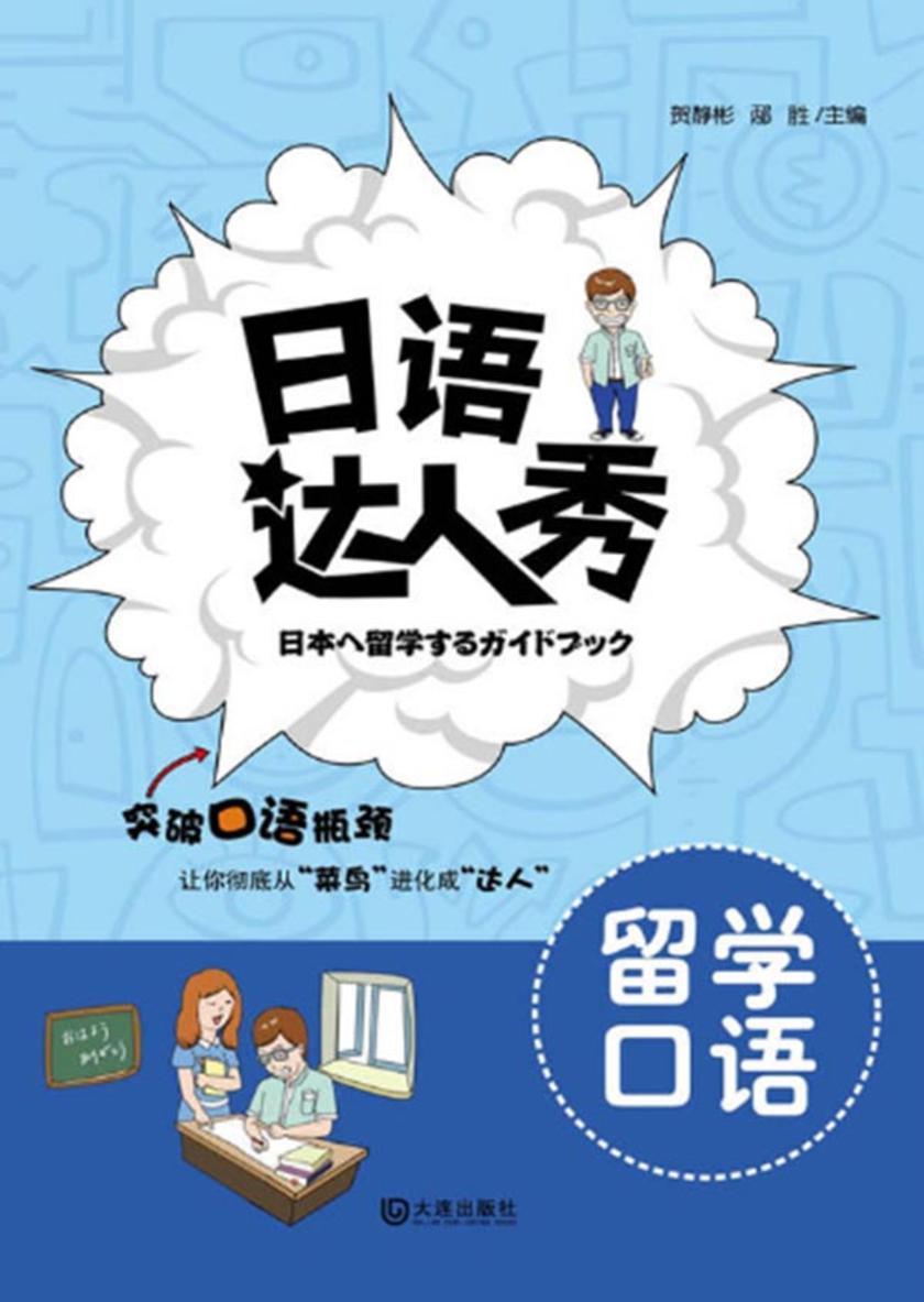 日语达人秀·留学口语