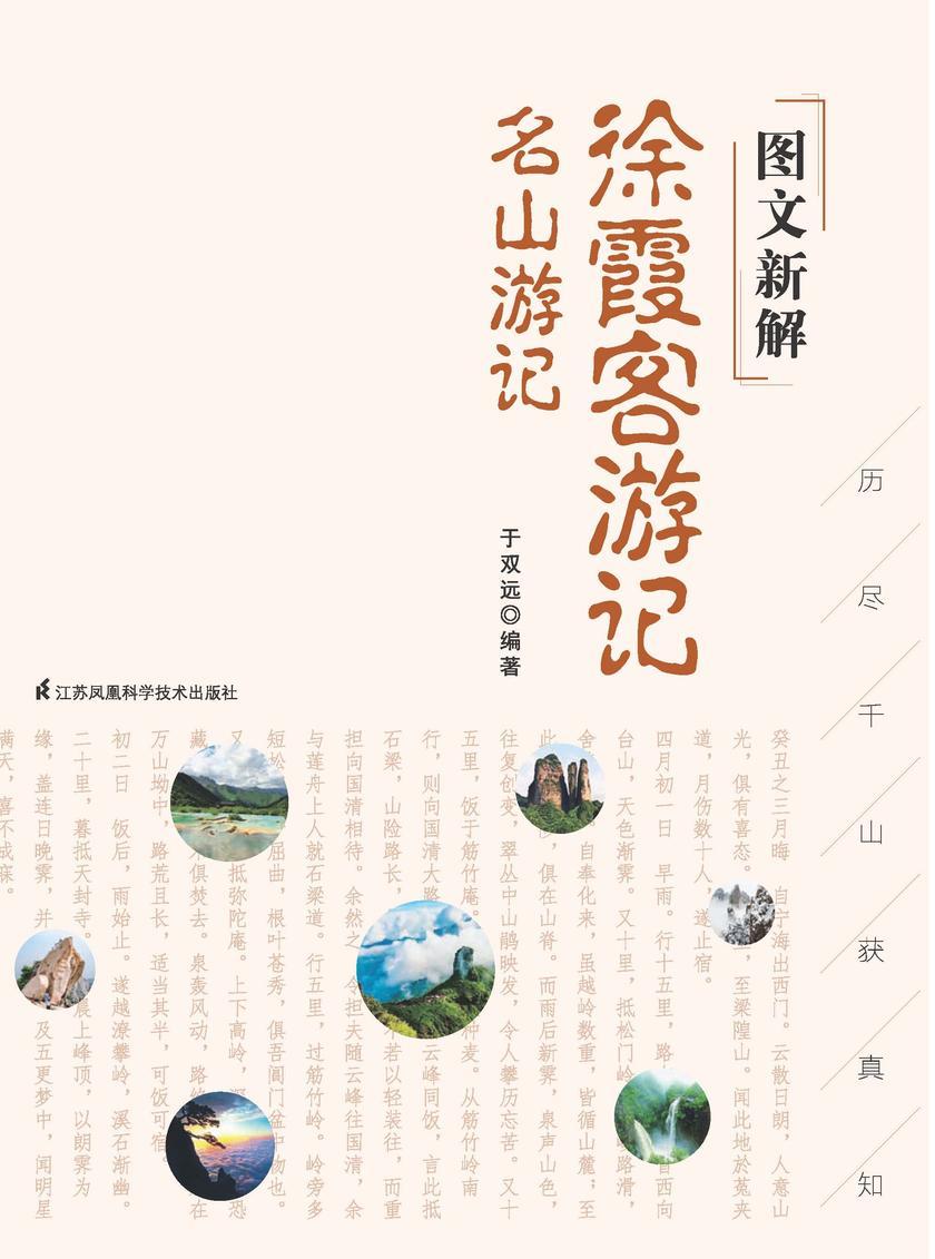 图文新解徐霞客游记. 名山游记