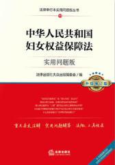 中华人民共和国妇女权益保障法:实用问题版(升级增订版)
