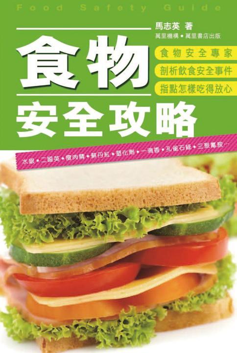 食物安全攻略(仅适用PC阅读)