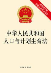 中华人民共和国人口与计划生育法:最新修正版
