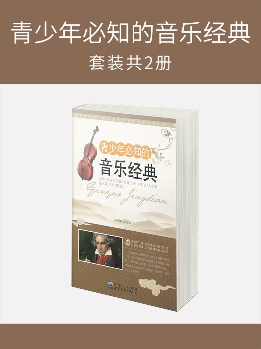 青少年必知的音乐经典(套装共2册)