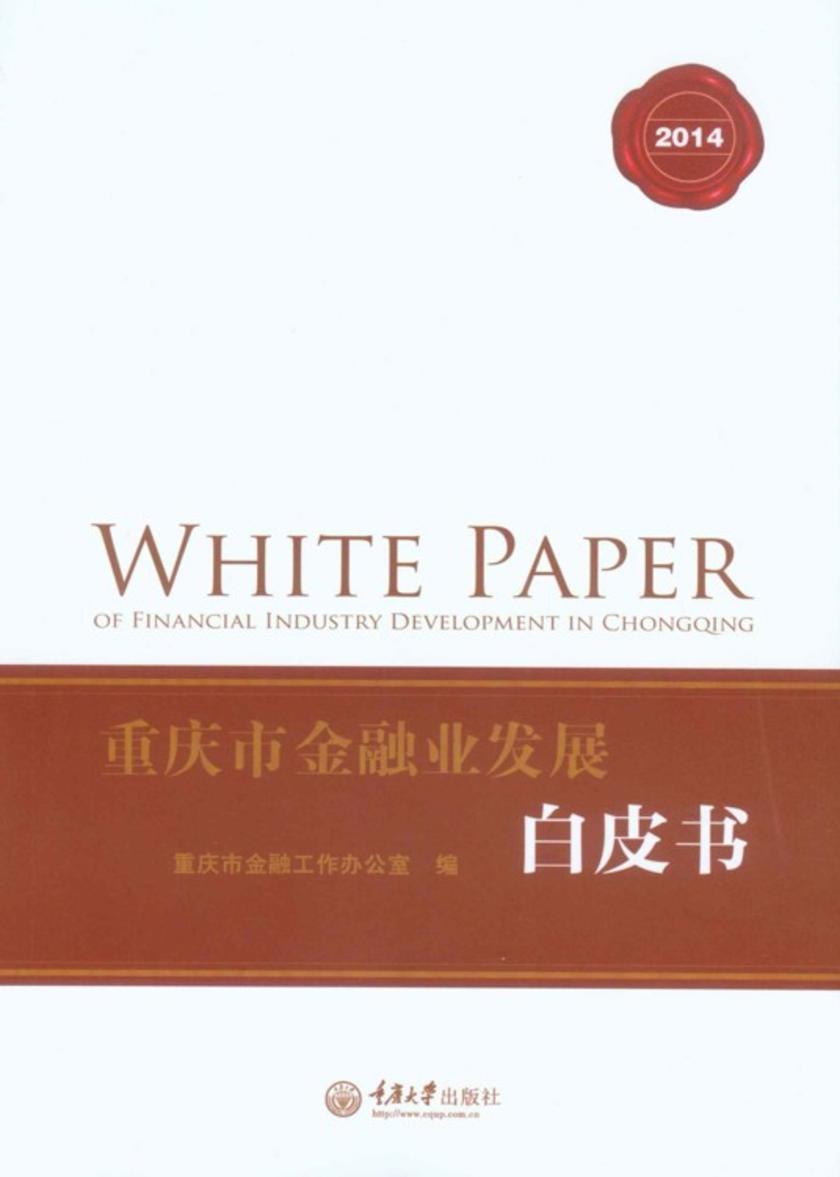 重庆市金融业发展白皮书(2014)