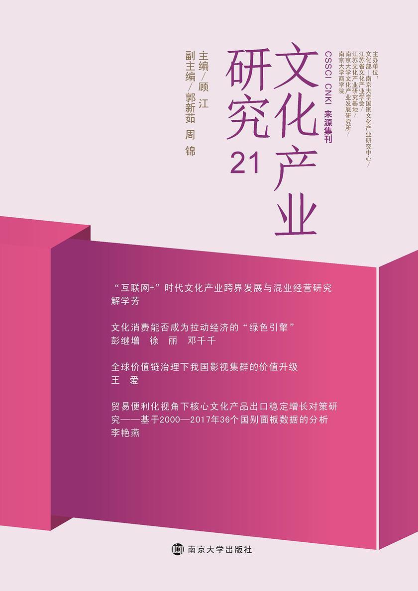 文化产业研究(21)