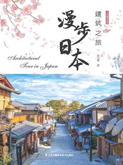 建筑之旅漫步日本