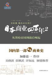 日本商业四百年2(试读本)
