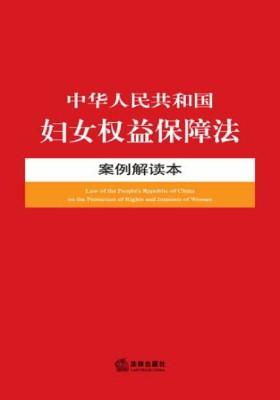 中华人民共和国妇女权益保障法案例解读本