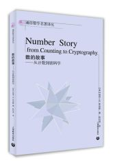 数的故事:从计数到密码学(试读本)