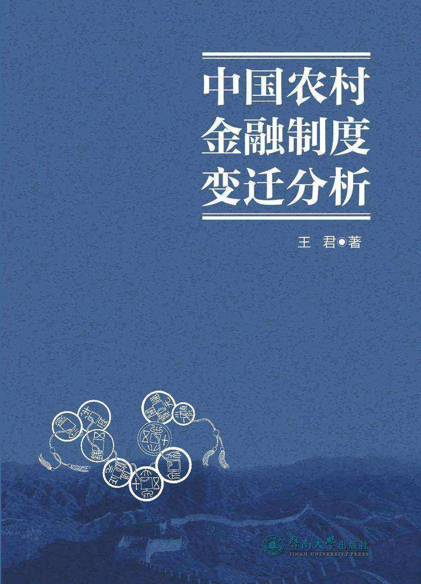 中国农村金融制度变迁分析