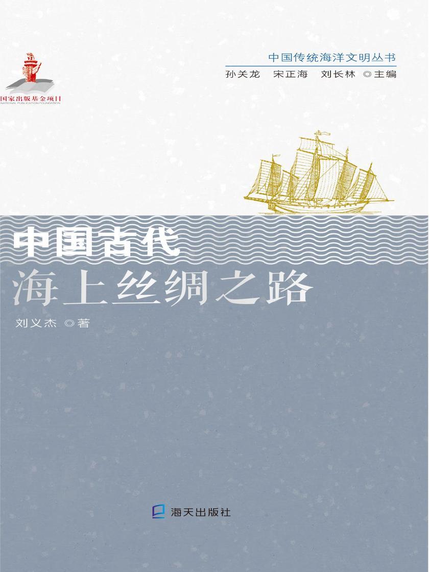 中国古代海上丝绸之路