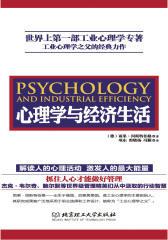 心理学与经济生活