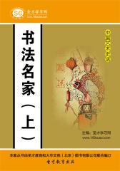 [3D电子书]圣才学习网·中国艺术史话:书法名家(上)(仅适用PC阅读)