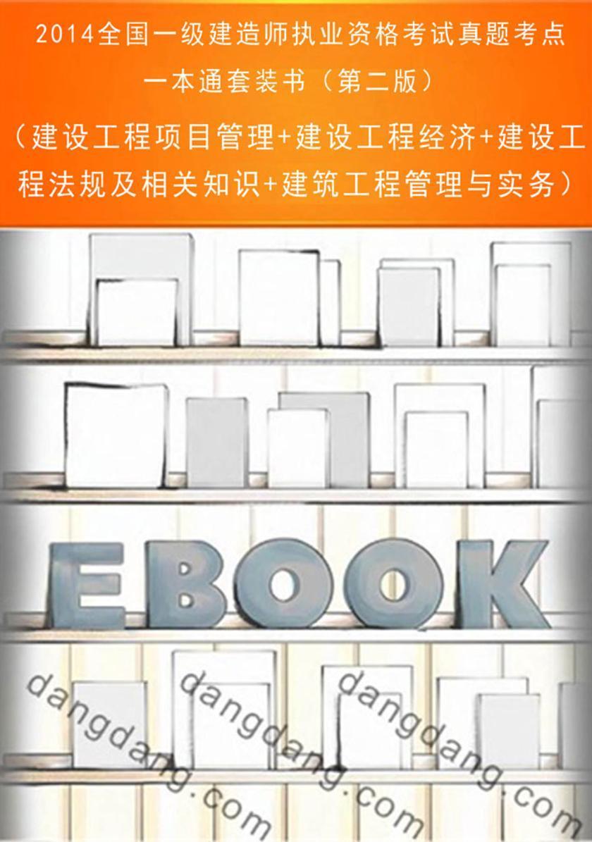 2014全国一级建造师执业资格考试真题考点一本通套装书(第二版)(建设工程项目管理+建设工程经济+建设工程法规及相关知识+建筑工程管理与实务)(仅适用PC阅读)