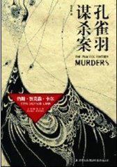 孔雀羽谋杀案(试读本)