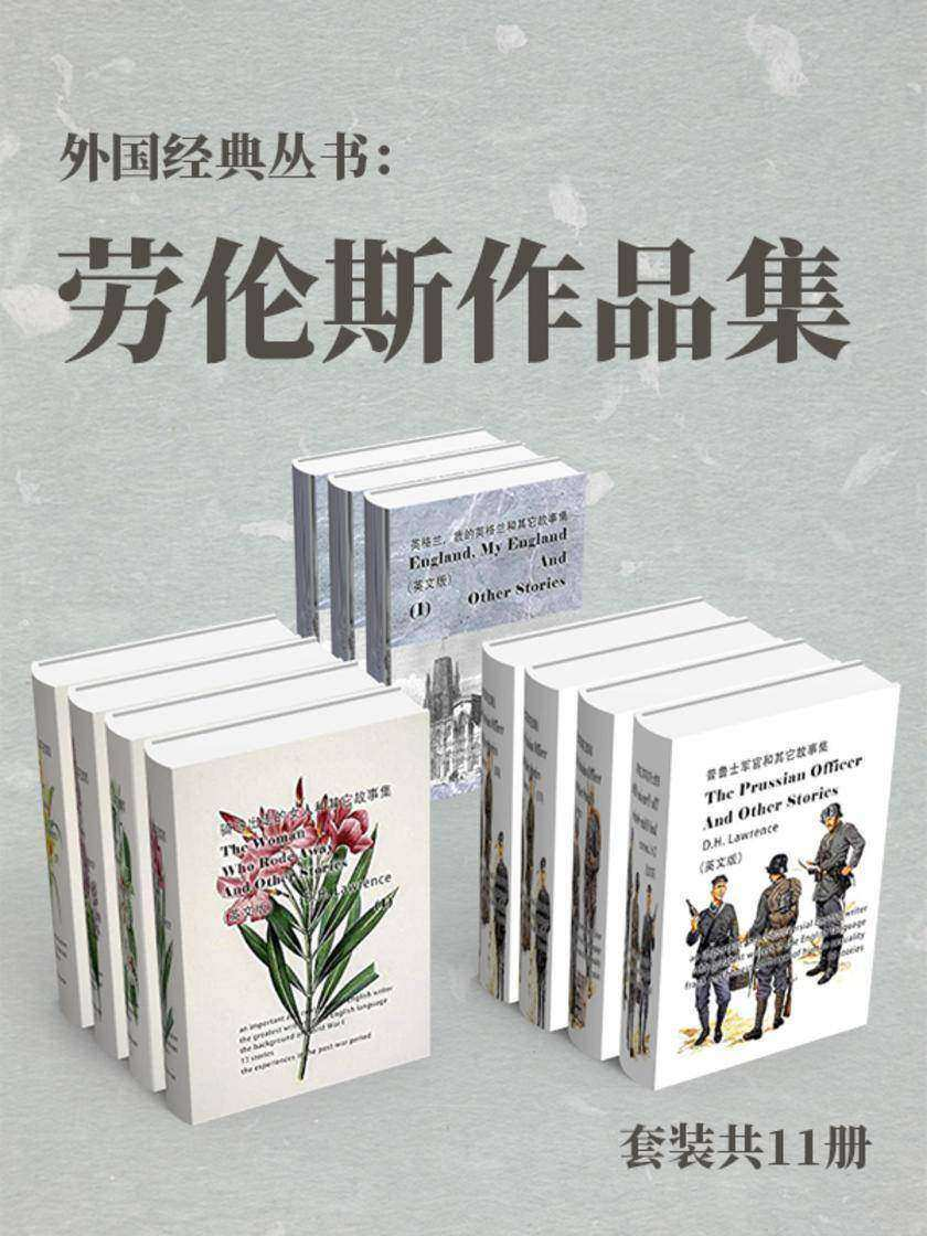 外国经典丛书:劳伦斯作品集(套装共11册)