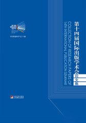第14届国际出版学术会论文集