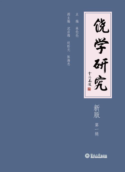 饶学研究(新版).第一辑
